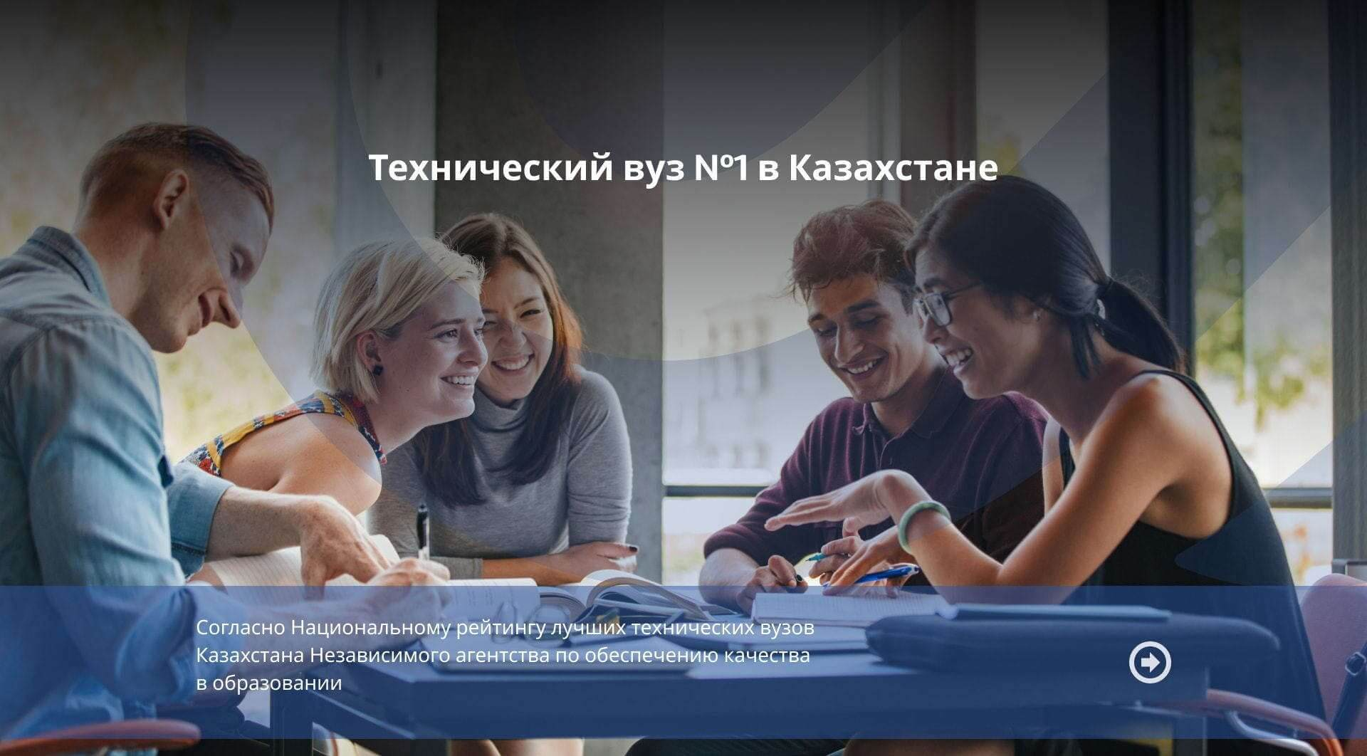 Satbayev University rating
