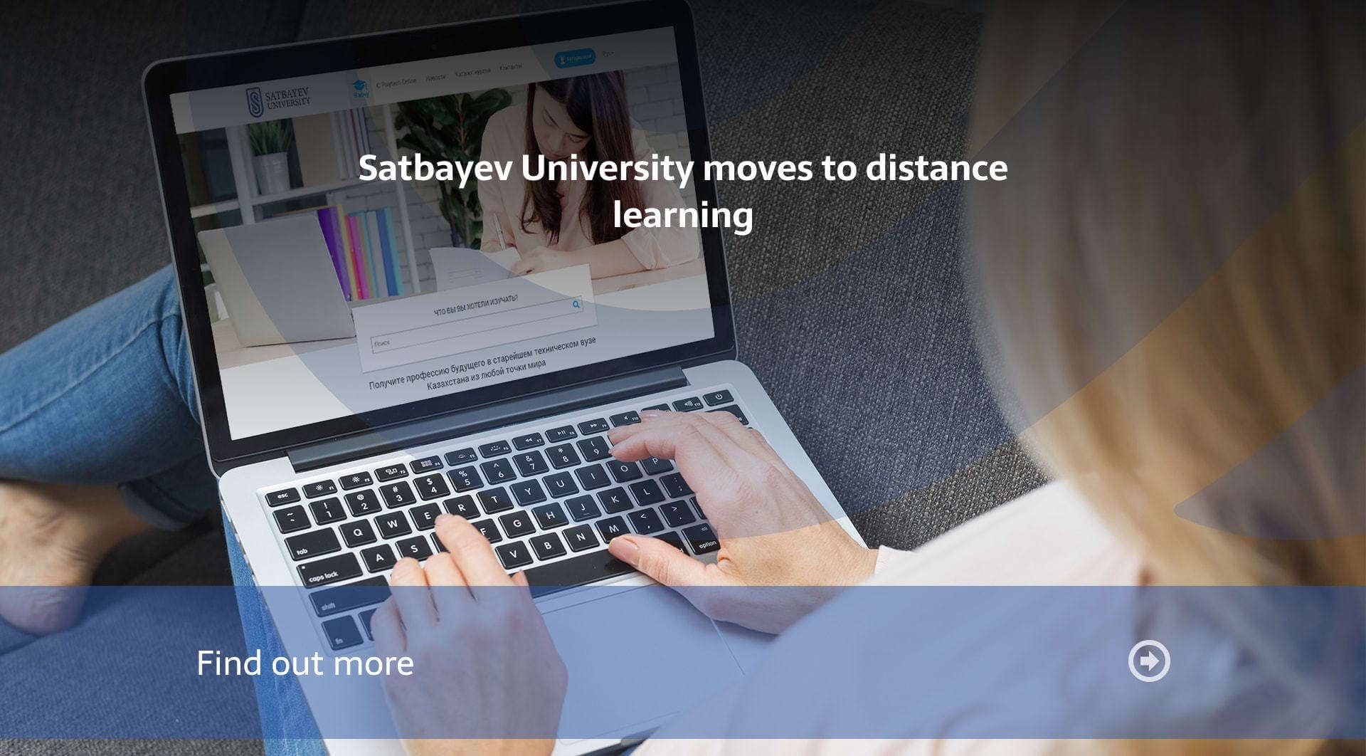 Satbayev University online learning
